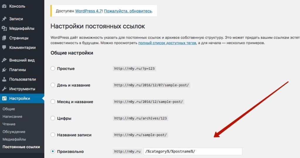 nastrojka-postoyannyh-ssylok-v-wordpress